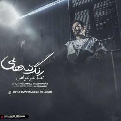 دانلود آهنگ جدید محمد خیرخواهان  رنگ تنهایی با کیفیت بالا