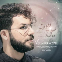 دانلود آهنگ جدید محمد مستان  لیلی دیوونه با کیفیت بالا