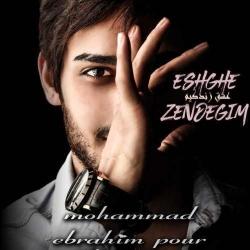 دانلود آهنگ جدید محمد ابراهیم پور  عشق زندگیم با کیفیت بالا