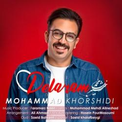 دانلود آهنگ جدید محمد خورشیدی  دل آرام با کیفیت بالا