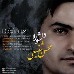 دانلود آهنگ جدید محسن شفیعی  دلشوره با کیفیت بالا