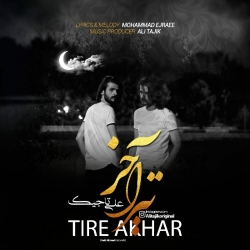 دانلود آهنگ جدید علی تاجیک  تیر آخر با کیفیت بالا