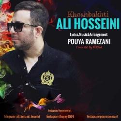 دانلود آهنگ جدید علی حسینی  خوشبختی با کیفیت بالا