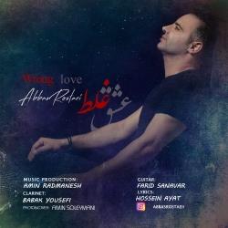 دانلود آهنگ جدید عباس روستایی  عشق غلط با کیفیت بالا