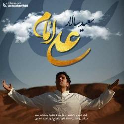 دانلود آهنگ جدید سعید سالار  امام علی با کیفیت بالا