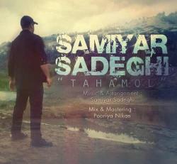 دانلود آهنگ جدید سامیار صادقی  تحمل با کیفیت بالا