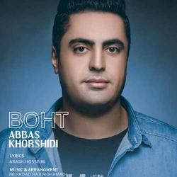 دانلود آهنگ جدید عباس خورشیدی  بهت با کیفیت بالا