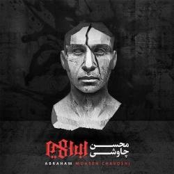 دانلود آهنگ جدید انلود آلبوم جدید محسن چاوشی  ابراهیم با کیفیت بالا