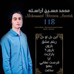دانلود آهنگ جدید انلود آلبوم جدید محمد حسین آراسته  ۱۱۸ با کیفیت بالا