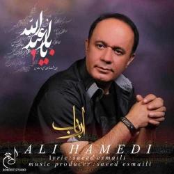 دانلود آهنگ جدید علی حامدی  ارباب با کیفیت بالا