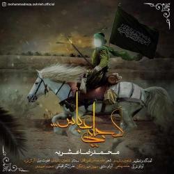 دانلود آهنگ جدید محمدرضا عشریه  کجایی عباس با کیفیت بالا