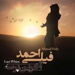 دانلود آهنگ جدید انلود آلبوم جدید احمد فیلی  آخرین پرسه با کیفیت بالا