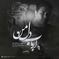 دانلود آهنگ جدید سعید شهابی و شهرام قلی خانی  ارباب دل من با کیفیت بالا