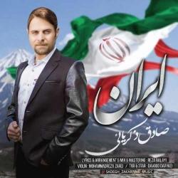 دانلود آهنگ جدید صادق ذکریائی  ایران با کیفیت بالا