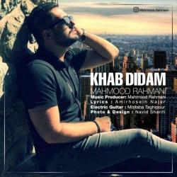دانلود آهنگ جدید محمود رحمانی  خواب دیدم با کیفیت بالا