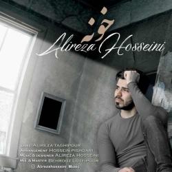 دانلود آهنگ جدید علیرضا حسینی  خونه با کیفیت بالا
