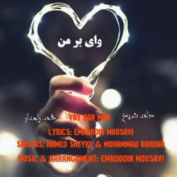 دانلود آهنگ جدید حامد شیخ و محمد راهدار  وای بر من با کیفیت بالا