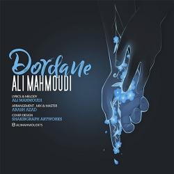 دانلود آهنگ جدید علی محمودی  دردانه با کیفیت بالا