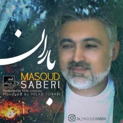 دانلود آهنگ جدید مسعود صابری  باران با کیفیت بالا
