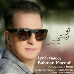 دانلود آهنگ جدید بهمن معروفی  تو نیستی با کیفیت بالا