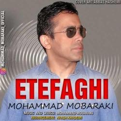 دانلود آهنگ جدید محمد مبارکی  اتفاقی با کیفیت بالا