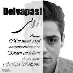 دانلود آهنگ جدید محمد صوفی  دلواپسی با کیفیت بالا
