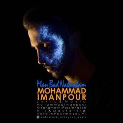 دانلود آهنگ جدید محمد ایمانپور  من بد نبودم با کیفیت بالا