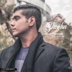 دانلود آهنگ جدید صالح حیدری  غوغا با کیفیت بالا