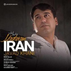دانلود آهنگ جدید جواد خانی  مادرم ایران با کیفیت بالا