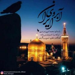 دانلود آهنگ جدید محمد امین زمردین  آبروی ایران با کیفیت بالا