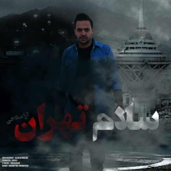 دانلود آهنگ جدید آرا صلاحی  سلام تهران با کیفیت بالا