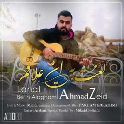 دانلود آهنگ جدید احمد زید  لعنت به این علاقم با کیفیت بالا