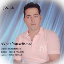 دانلود آهنگ جدید اکبر یوسف نژاد  جز تو با کیفیت بالا