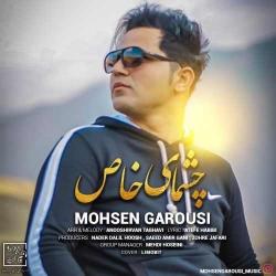 دانلود آهنگ جدید محسن گروسی  چشمای خاص با کیفیت بالا