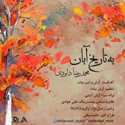 دانلود آهنگ جدید محمدرضا داوودی  به تاریخ آبان با کیفیت بالا