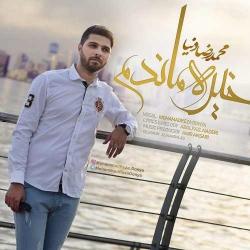 دانلود آهنگ جدید محمدرضا دنیا  خیره ماندم با کیفیت بالا