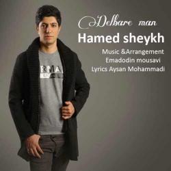 دانلود آهنگ جدید حامد شیخ  دلبر من با کیفیت بالا