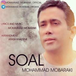 دانلود آهنگ جدید محمد مبارکی  سئوال با کیفیت بالا