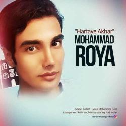 دانلود آهنگ جدید محمد رویا  حرفای آخر با کیفیت بالا