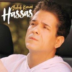 دانلود آهنگ جدید شهاب کامویی  حساس با کیفیت بالا