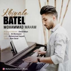 دانلود آهنگ جدید محمد مهام  خیال باطل با کیفیت بالا