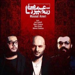 دانلود آهنگ جدید مسعود عامری  عمو زنجیرباف با کیفیت بالا