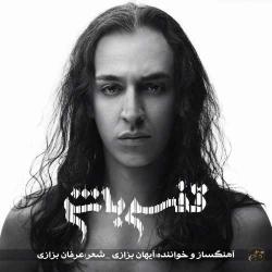 دانلود آهنگ جدید محمد آرمن  محال با کیفیت بالا