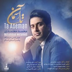 دانلود آهنگ جدید محمد معتمدی  تا آسمان با کیفیت بالا