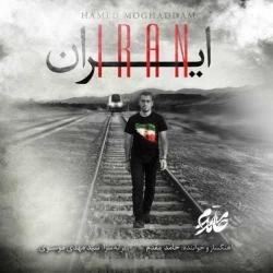 دانلود آهنگ جدید حامد مقدم  ایران با کیفیت بالا