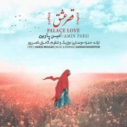 دانلود آهنگ جدید امین پارسی  قصر عشق با کیفیت بالا