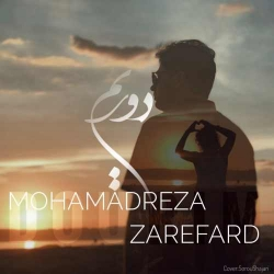 دانلود آهنگ جدید محمدرضا زارع فرد  دوریم با کیفیت بالا