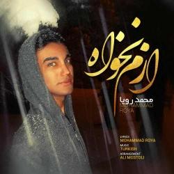 دانلود آهنگ جدید محمد رویا  ازم نخواه با کیفیت بالا