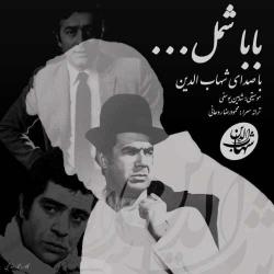 دانلود آهنگ جدید شهاب الدین  بابا شمل با کیفیت بالا