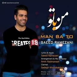 دانلود آهنگ جدید سعید رمضانی  من با تو با کیفیت بالا